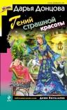 Донцова Д.А.. Гений страшной красоты