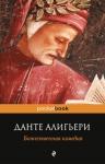 Алигьери Данте. Божественная комедия