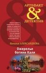 Александрова Н.Н.. Ожерелье богини Кали