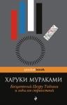 Мураками Х.. Бесцветный Цкуру Тадзаки и годы его странствий