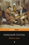 Гоголь Н.В.. Мертвые души