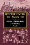 Зубов А.Б., ред.. История России XX век. Эпоха Сталинизма (1923-1953). Том II