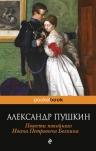 Пушкин А.С.. Повести покойного Ивана Петровича Белкина
