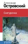 Островский А.Н.. Снегурочка