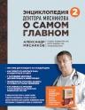Мясников А.Л.. Энциклопедия доктора Мясникова о самом главном. Т. 2