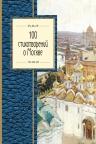 Окуджава Б.Ш., Пушкин А.С., Ахматова А.А. и др.. 100 стихотворений о Москве