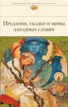 Лифшиц-Артемьева Г.М., сост.. Предания, сказки и мифы западных славян