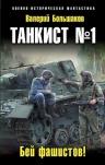 Большаков В.П.. Танкист №1. Бей фашистов!
