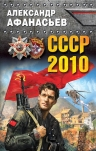 Афанасьев А.. СССР-2010