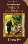 Тур Т.. Империя Тигвердов. Невеста для бастарда