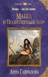 Гаврилова А.С.. Маша — звезда наша. Книга первая. Маша и Позитивный мир