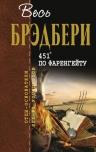 Брэдбери Р.. 451' по Фаренгейту