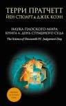 Пратчетт Т., Стюарт Й., Коэн Д.. Наука Плоского мира. Книга 4. День Страшного Суда