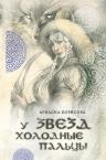 Борисова А.. У звезд холодные пальцы