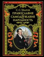 Уваров С.С.. Православие. Самодержавие. Народность