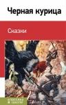 Погорельский А., Одоевский В.Ф., Чарская Л.А. и др.. Черная курица. Сказки