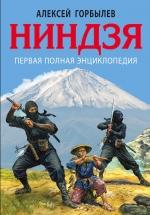 Горбылев А.М.. Ниндзя. Первая полная энциклопедия