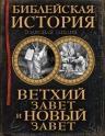 Лопухин А.П.. Библейская история. Ветхий Завет и Новый Завет