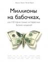 Хомич М., Митин Ю.. Миллионы на бабочках, или истории самых интересных бизнес-моделей