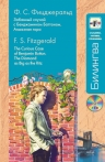 Фицджеральд Ф.С.. «Забавный случай с Бенджамином Баттоном» и «Алмазная гора» + CD