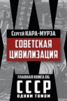 Кара-Мурза С.Г.. Советская цивилизация