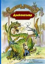 Булычев К.. Драконозавр