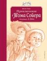 Твен М.. Приключения Тома Сойера (ил. Пэйна) (оф. 2)