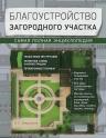 Омурзаков Б.С.. Благоустройство загородного участка. Самая полная энциклопедия
