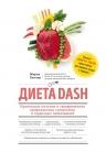 Хеллер М.. Диета DASH. Правильное питание и своевременная профилактика гипертонии и сердечных заболеваний