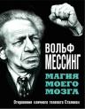 Мессинг В.. Магия моего мозга. Откровения «личного телепата Сталина»