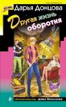 Донцова Д.А.. Другая жизнь оборотня