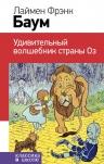 Баум Л.Ф.. Удивительный волшебник страны Оз
