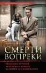 Вайнтрауб Р.. Смерти вопреки. Реальная история человека и собаки на войне и в концлагере