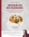 Эйзлер А.К.. Европейское исследование: бады, витамины, ГМО, биопродукты.