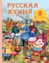 Похлебкин В.В.. Русская кухня (рисунок Уваровой)