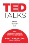 Андерсон Крис. TED TALKS. Слова меняют мир. Первое официальное руководство по публичным выступлениям