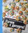 Зурабова А.М.. Инстакулинария