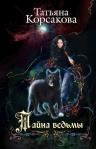Корсакова Т.. Тайна ведьмы