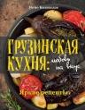 Билиходзе Н.. Грузинская кухня: любовь на вкус