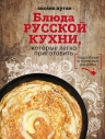 Путан О.В.. Блюда русской кухни, которые легко приготовить