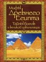 Бузылева А.И.. Мифы Древнего Египта