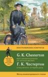 Честертон Г.К.. Отец Браун: лучшие дела = Best Investigations of Father Brown. Метод комментированного чтения