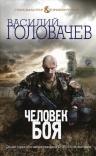 Головачев В.В.. Человек боя