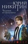 Никитин Ю.А.. Контролер. Книга четвертая. Человек из будущего
