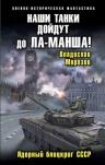 Морозов В.Ю.. Наши танки дойдут до Ла-Манша! Ядерный блицкриг СССР