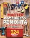 Вебер М.. Мастер домашнего ремонта: 324 полезных совета