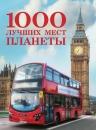 1000 лучших мест планеты (стерео-варио)