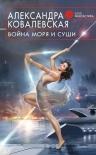 Ковалевская А.В.. Война Моря и Суши