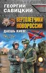 Савицкий Г.. Вертолетчики Новороссии. Даешь Киев!