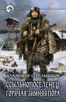 Стрельников В.В.. Ссыльнопоселенец. Горячая зимняя пора